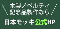 木製ノベルティなら日本モッキ