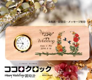 お名前・記念日・メッセージ入りの結婚祝い置時計