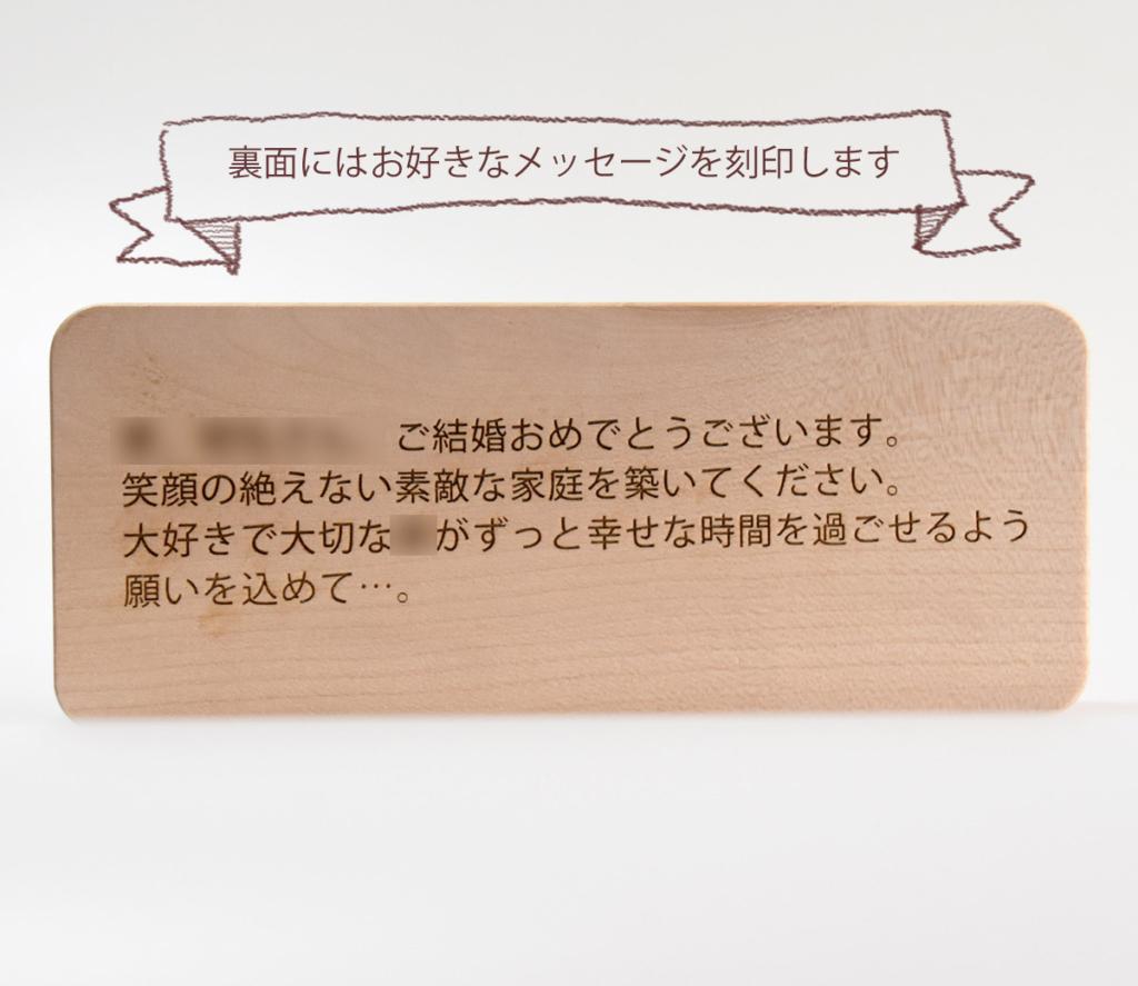 裏面にメッセージが入れられる時計