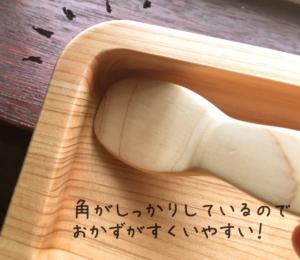 子どもが使いやすい設計の木製ランチプレート
