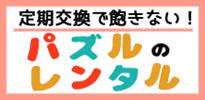 レンタルパズル・日本モッキ
