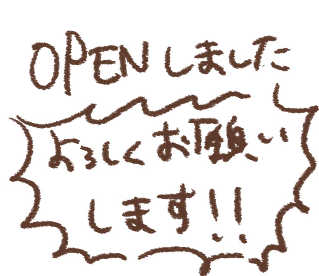オンラインショップオープンしました