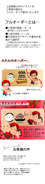 オーダーメイド似顔絵置時計製作事例