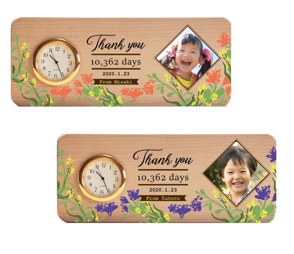 子育て感謝状置時計