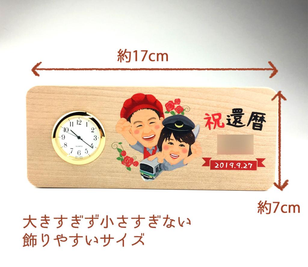 還暦祝い似顔絵置時計