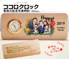 家族写真で記念品 写真入り置時計