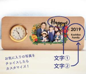 メッセージと写真が入れられる置時計