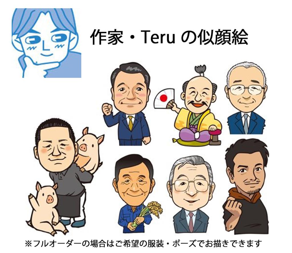 似顔絵作家Teru