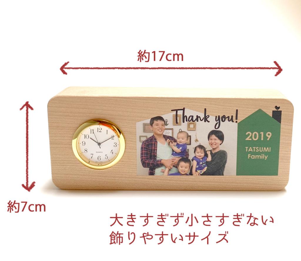 日本モッキの置時計