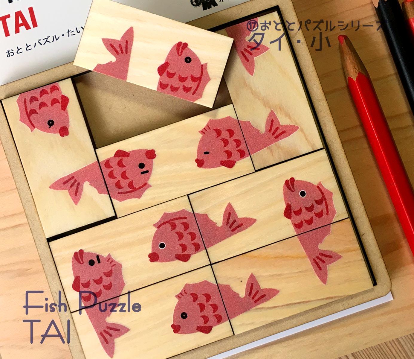pu-fish-set