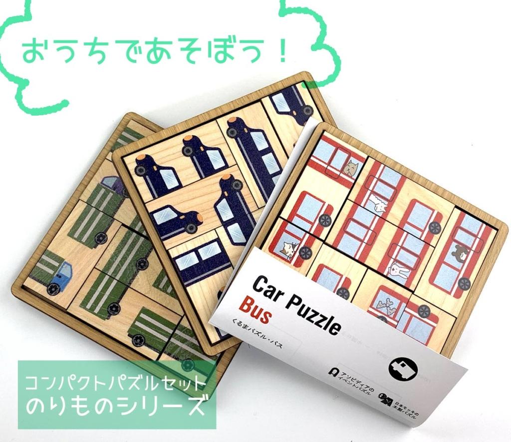 アソビディア 木製絵合わせパズル