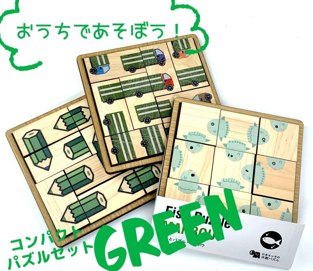 脳トレ 絵合わせパズルグリーン