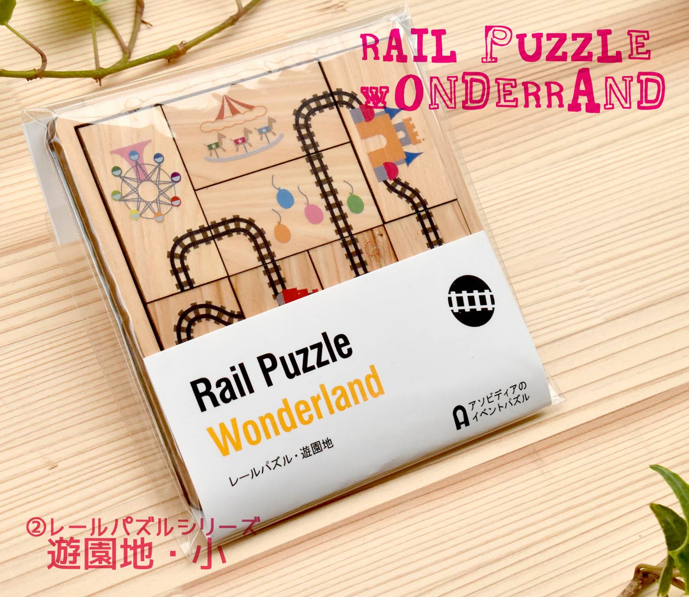 pu-rail-3