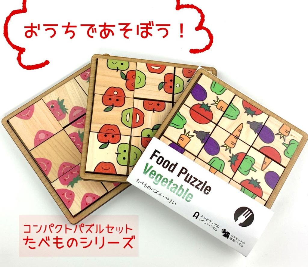 アソビディア×日本モッキ絵合わせパズルセット